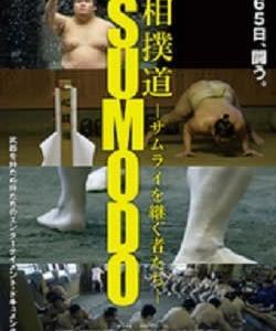 『相撲道~サムライを継ぐ者たち~』