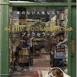 【ほぼ週刊映画コラム】『ブックセラーズ』『SNS-少女たち10日間-』