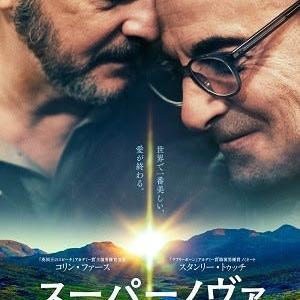 『映画の森』「2021年 7月の映画」