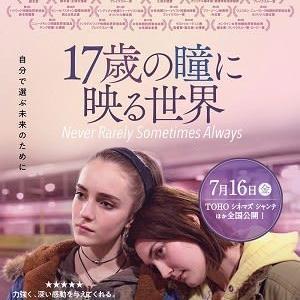 【ほぼ週刊映画コラム】『17歳の瞳に映る世界』『プロミシング・ヤング・ウーマン』