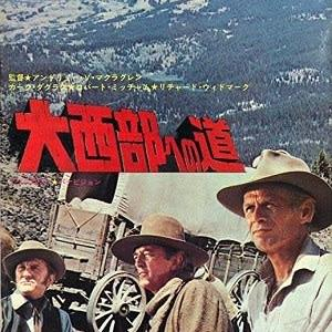 『大西部への道』