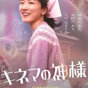 【インタビュー】『キネマの神様』永野芽郁