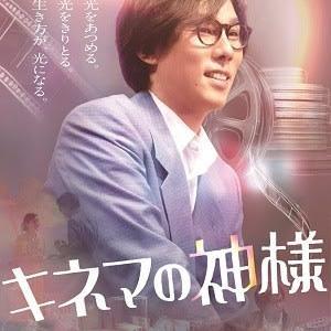 【インタビュー】『キネマの神様』野田洋次郎