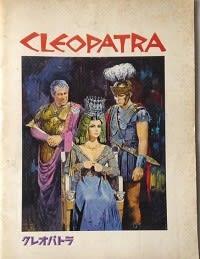 「BSシネマ」『クレオパトラ』
