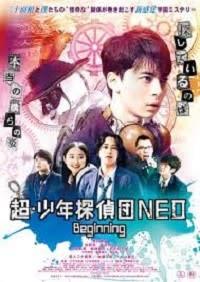 『超・少年探偵団NEO Beginning』