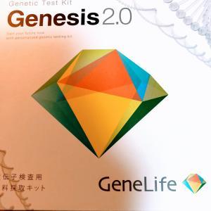 遺伝子検査のキットでロマンティックな連想