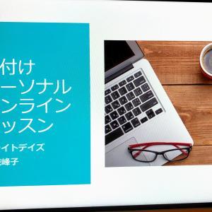 片付けオンラインレッスンの効果♪【BEFORE&AFTER】押入れの活かし方