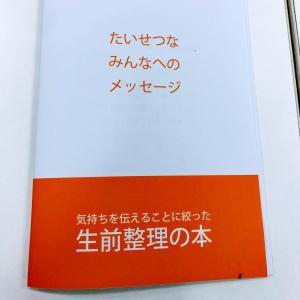生前整理を学んだ受講生様が手作りのエンディングノートを♪