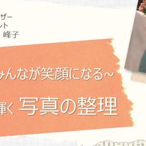 無料web開催「家族みんなが笑顔に~人生が輝く写真の整理」7/29 ミサワリホーム(株)