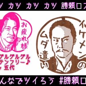 「真田丸α1」勝頼(平岳大)サプリ