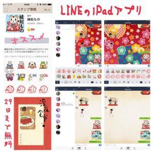 海外でも日本の電子書籍・深夜食堂・LINEスタンプ3・LINE for iPad