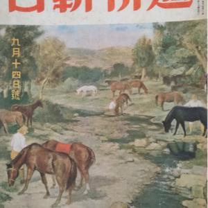 「週刊朝日」昭和16年9月14日号
