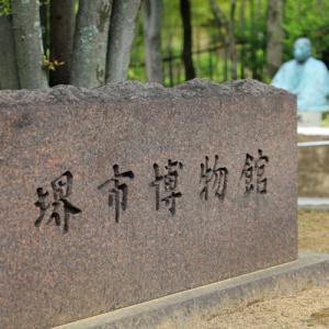 堺市博物館記事のアップと海外旅のお知らせ