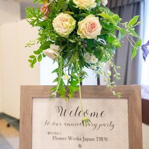 一般社団法人FlowerWorksJapan7周年&谷川文江出版記念パーティー