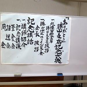 今日は、やんごとなき日、「勝山支店が奥越支店に併合」イベント。