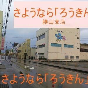 さようなら!「ろうきん勝山支店」、最後の日。