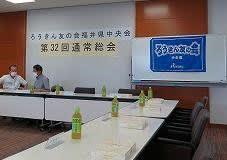 福井へ公式出張、「某行幹事会と総会」出席。