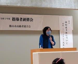 Goto諸会合「高齢者指導者研修会」参加。