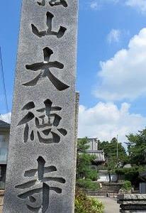 故人の初盆会に参加、滋賀「水口大徳寺」。