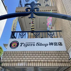 ショップ☆ミシュラン(68) 阪神タイガースショップ神宮店