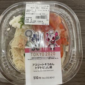 東京熱狂記(64)アスリートそうめんトマトと蒸し鶏