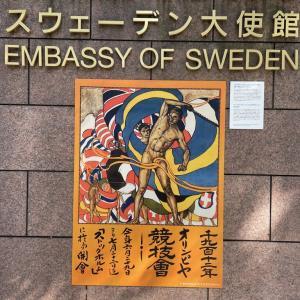東京熱狂記(106)スウェーデン大使館