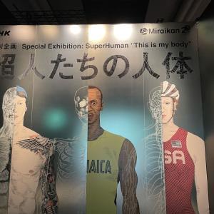 東京熱狂記(121) 「超人たちの人体」展