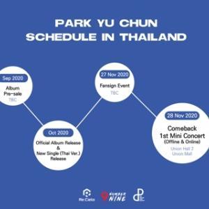 タイで活動