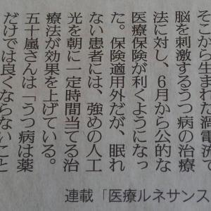 今朝の新聞記事