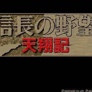 信長の野望 天翔記(コーエー)