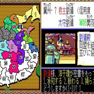 三国志Ⅱ 2日目 「いきなり大激戦」