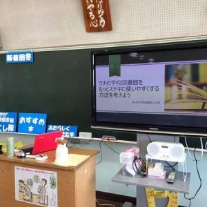 【教員研修】先生は夏休みも勉強しています♪学校図書館よくし隊でお手伝いしてきました