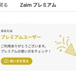 家計簿サービスはZaimを利用中☆