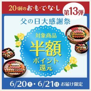 寿司☆【2020父の日】