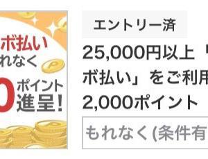 楽天カード☆あとリボキャンペーン