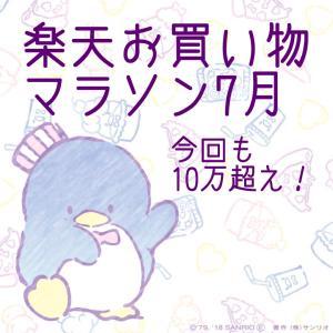 7月楽天お買い物マラソン☆