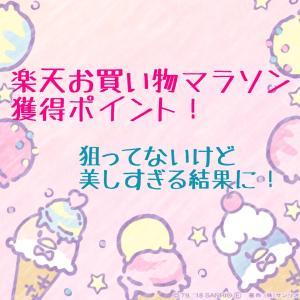 【続】7月楽天お買い物マラソン☆