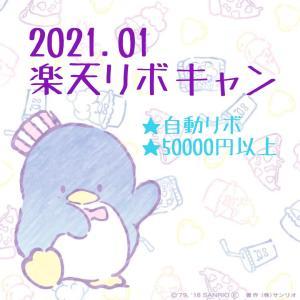 楽天リボキャン【2021.01】