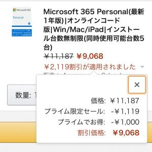 Microsoft 365 Personalのお得な買い方