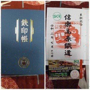 【鉄印帳巡礼】#1 信楽高原鉄道