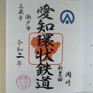 【鉄印帳巡礼】#2 愛知環状鉄道