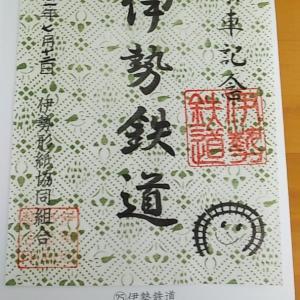 【鉄印帳巡礼】#3 伊勢鉄道