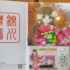 【鉄印帳巡礼】#5 錦川鉄道