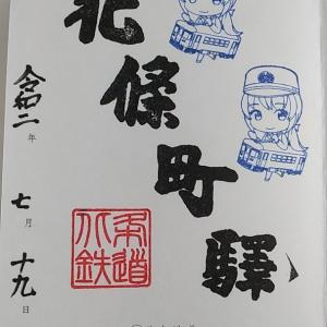 【鉄印帳巡礼】#6 北条鉄道
