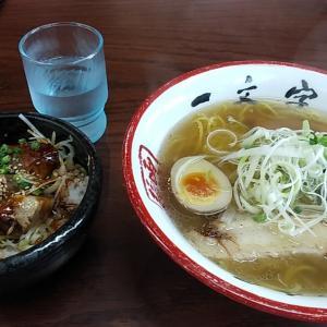 【2020年の癒し#12】函館の塩ラーメン