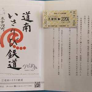 【鉄印帳巡礼】#7 道南いさりび鉄道