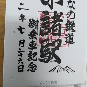 【鉄印帳巡礼】#14 しなの鉄道