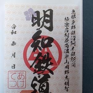 【鉄印帳巡礼】#16 明知鉄道