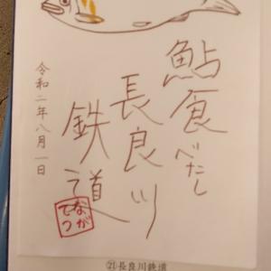 【鉄印帳巡礼】#17 長良川鉄道