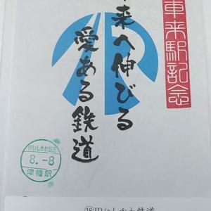 【鉄印帳巡礼】#19 IRいしかわ鉄道